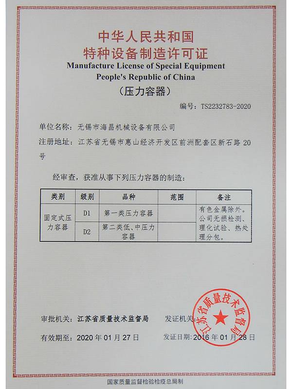Special Equipment License
